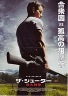 Shooter - Japanese Movie Poster (xs thumbnail)