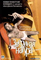 Human Nature - Russian Movie Poster (xs thumbnail)