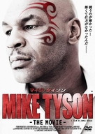 Tyson - Japanese Movie Cover (xs thumbnail)