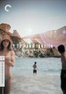 Y Tu Mama Tambien - DVD cover (xs thumbnail)