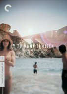 Y Tu Mama Tambien - DVD movie cover (xs thumbnail)