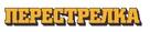 Free Fire - Russian Logo (xs thumbnail)