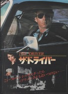 The Driver - Japanese Movie Poster (xs thumbnail)