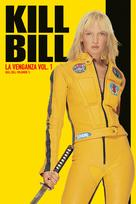 Kill Bill: Vol. 1 - Argentinian Movie Cover (xs thumbnail)