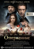 Les Misérables - Russian Movie Poster (xs thumbnail)
