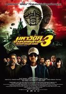 20-seiki shônen: Saishû-shô - Bokura no hata - Thai Movie Poster (xs thumbnail)