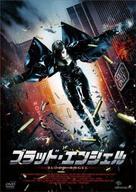 Devil's Den - Japanese Movie Cover (xs thumbnail)
