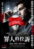 The Collini Case - Taiwanese Movie Poster (xs thumbnail)
