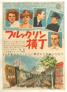 A Tree Grows in Brooklyn - Japanese Movie Poster (xs thumbnail)