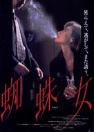 Romeo Is Bleeding - Japanese Movie Poster (xs thumbnail)