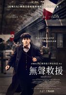 Resistance - Taiwanese Movie Poster (xs thumbnail)