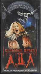 E tu vivrai nel terrore - L'aldilà - Russian VHS movie cover (xs thumbnail)