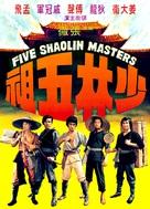 Shao Lin wu zu - Hong Kong Movie Cover (xs thumbnail)