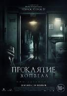 Nails - Russian Movie Poster (xs thumbnail)