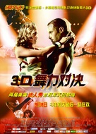 StreetDance 3D - Chinese Movie Poster (xs thumbnail)