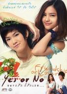 Yes or No: Yaak Rak Gaw Rak Loey - Thai DVD cover (xs thumbnail)