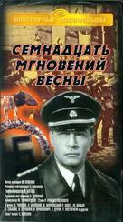 """Semnadtsat mgnoveniy vesny"" - Russian VHS movie cover (xs thumbnail)"