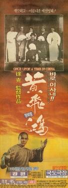 Wong Fei Hung - South Korean Movie Poster (xs thumbnail)