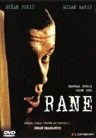 Rane - Serbian Movie Cover (xs thumbnail)