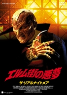New Nightmare - Japanese DVD cover (xs thumbnail)