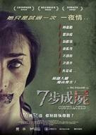 Contracted - Hong Kong Movie Poster (xs thumbnail)