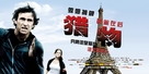 La proie - Chinese Movie Poster (xs thumbnail)