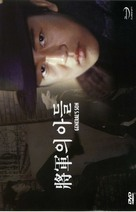 Janggunui adeul - South Korean Movie Cover (xs thumbnail)