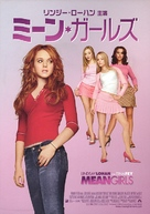 Mean Girls - Japanese Movie Poster (xs thumbnail)