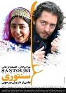 Santoori - Iranian Movie Poster (xs thumbnail)