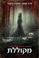 The Curse of La Llorona - Israeli Movie Poster (xs thumbnail)