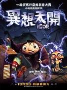 Igor - Taiwanese Movie Poster (xs thumbnail)