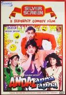 Andaz Apna Apna - Indian DVD movie cover (xs thumbnail)