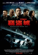 The Town - Taiwanese Movie Poster (xs thumbnail)