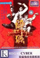 Chui ma lau - Chinese poster (xs thumbnail)