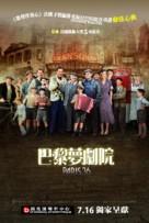 Faubourg 36 - Hong Kong Movie Poster (xs thumbnail)