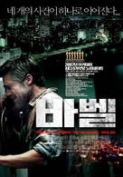 Babel - South Korean Movie Poster (xs thumbnail)