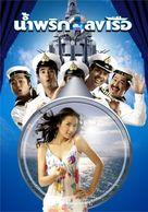 Nam prik lhong rua - Thai poster (xs thumbnail)