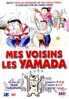 Houhokekyo tonari no Yamada-kun - French Movie Cover (xs thumbnail)