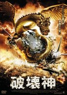 Cry of the Winged Serpent - Japanese DVD movie cover (xs thumbnail)