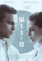 Equals - Israeli Movie Poster (xs thumbnail)