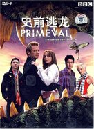 """""""Primeval"""" - Chinese DVD movie cover (xs thumbnail)"""