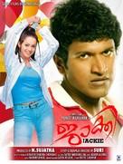 Jackie - Indian Movie Poster (xs thumbnail)