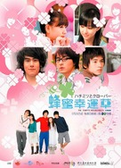 """Feng mi xing yun cao"" - Taiwanese Movie Poster (xs thumbnail)"