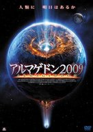Polar Storm - Japanese DVD cover (xs thumbnail)