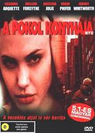 Hell's Kitchen - Hungarian DVD movie cover (xs thumbnail)