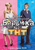 """Barvikha"" - Russian Movie Cover (xs thumbnail)"