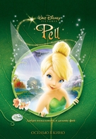 Tinker Bell - Russian Movie Poster (xs thumbnail)