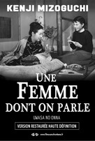 Uwasa no onna - French Re-release poster (xs thumbnail)
