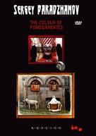 Sayat Nova - Russian DVD cover (xs thumbnail)