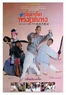 Wong Fei Hung ji Tit gai dau ng gung - Thai Movie Poster (xs thumbnail)
